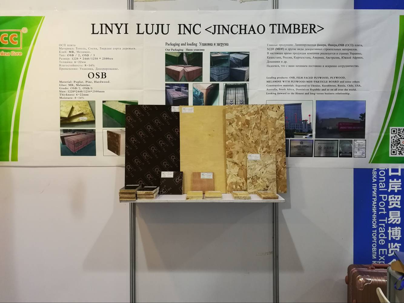 The 5th China (Suifenhe) International Port Trade Fair in 2017